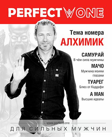 Журнал The Perfect Man: для сильных мужчин.