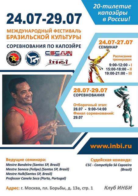 Мероприятие по капоэйре в Москве с местре Бандейра