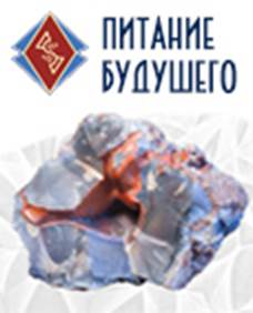 Питание будущего: питание кристаллической пищей, алхимической, энергетической, вкусами