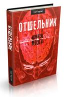 Книга «Отшельник. Дворец мозга»