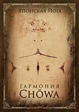 Гармония Chowa