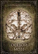 Осевой мозг