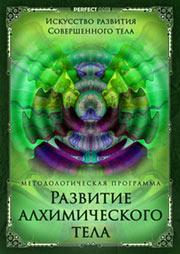 Программа «Развитие Алхимического тела»