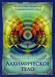 Программа «Алхимическое тело»