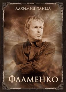 Ритуал Фламенко Херес Практика