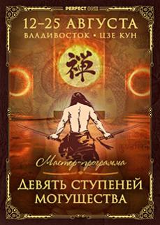 Мастер-программа «Девять ступеней могущества»
