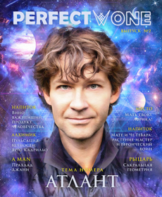 "Журнал ""Perfect One Man"" #2 Атлант"