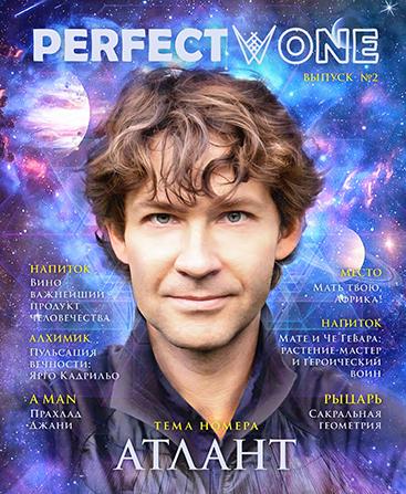 Журнал The Perfect Man: для сильных мужчин. №2: Атлант