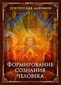Египетская алхимия. Формирование сознания человека