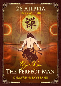 """Онлайн-излъчване на практикума """"The Perfect Man. Развитие на мъжкото съзнание"""""""