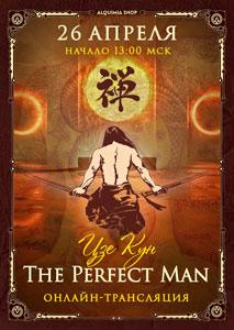Онлайн-трансляция практикума «The Perfect Man. Развитие мужского сознания»