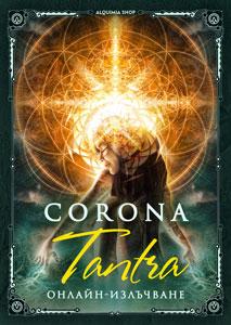 """Онлайн-излъчване на програмата """"Corona Tantra"""""""