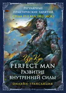 Онлайн-трансляция практикума «The Реrfect man. Развитие внутренней силы»