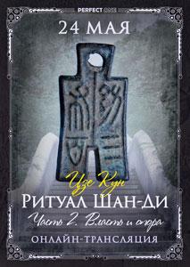 Онлайн-трансляция программы «Ритуал Шан-ди. Власть и опора»