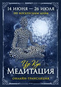 Онлайн-трансляция программы «Медитация»