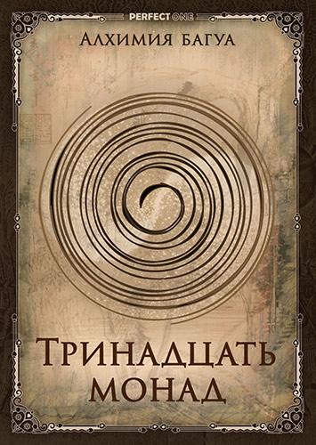 Алхимия багуа. Тринадцать монад