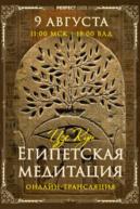 Программа «Египетская медитация» [онлайн]