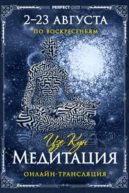 Программа «Медитация» [онлайн]