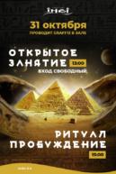 Погружение в тайные знания Египта