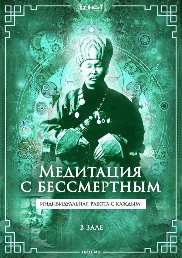медитация с бессмертным