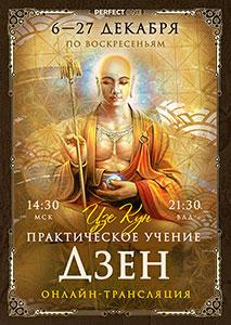 Программа «Практическое учение дзен» [онлайн]