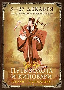 Программа «Даосская алхимия. Путь золота и киновари» [онлайн]