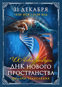 Ток-шоу «ДНК нового пространства»