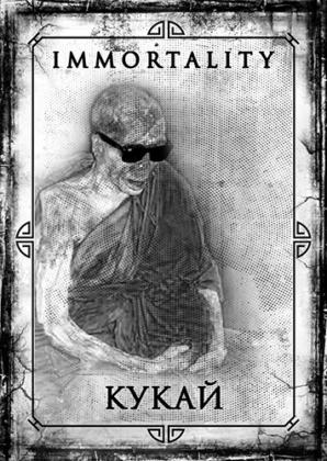 Кукай