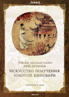 Учение бессмертного Люй Дунбиня. Искусство получения золотой киновари