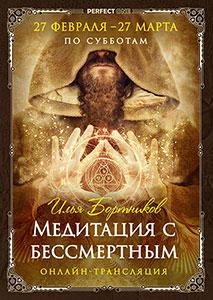 Медитация с бессмертным (по субботам)
