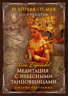 Программа «Медитация с небесными танцовщицами»