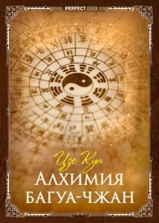 Программа «Алхимия багуа-чжан»