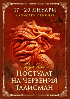 """Даоистки семинар """"Постулатът на Червения талисман"""""""